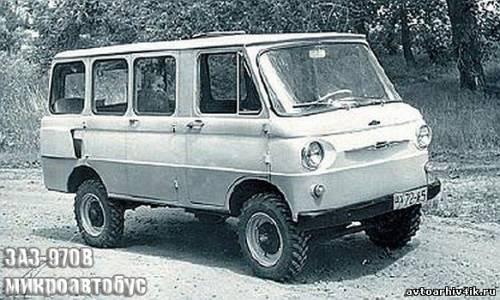 микроавтобус заз-970В(2)
