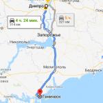 Геническ_Днепр
